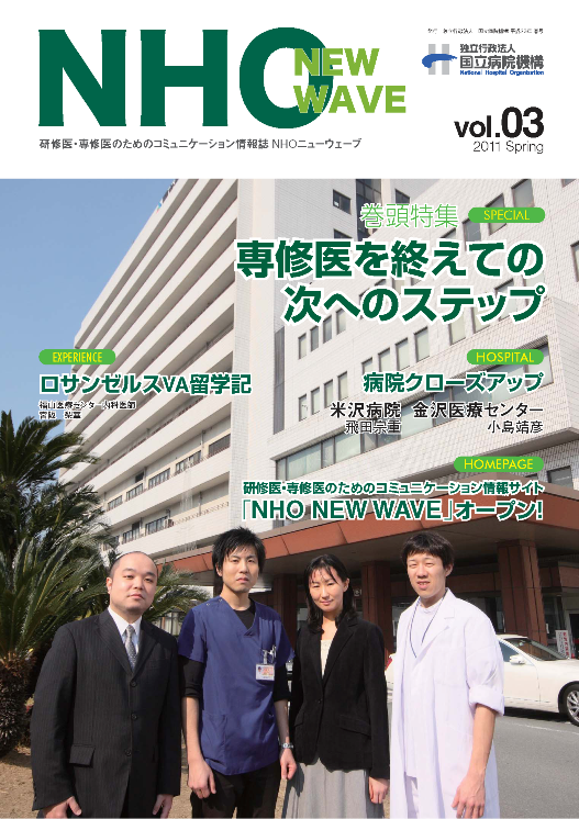 NHO NEW WAVE vol.3 表紙